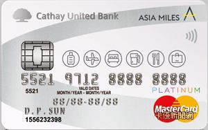 亞洲萬里通聯名卡MasterCard白金卡