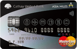 亞洲萬里通聯名卡MasterCard世界卡