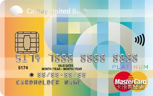 美元雙幣信用卡MasterCard白金卡