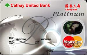 國泰人壽聯名卡MasterCard白金卡