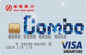 華南銀行_Combo Life卡_VISA御璽卡