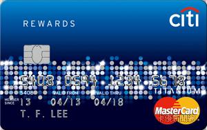 花旗超級紅利回饋卡MasterCard鈦金卡
