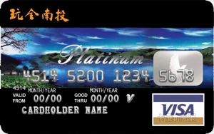 玩全南投認同卡VISA白金卡