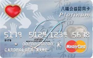 八福公益卡MasterCard白金卡