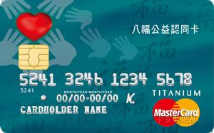 八福公益卡MasterCard鈦金卡
