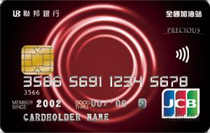 全國加油(悠遊)聯名卡JCB晶緻卡