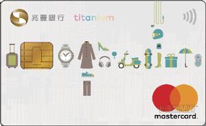 兆豐商銀_e秒刷鈦金卡(一卡通/悠遊卡)_MasterCard鈦金卡
