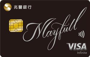 美福聯名卡VISA無限卡