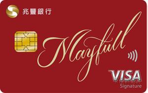 美福聯名卡VISA御璽卡