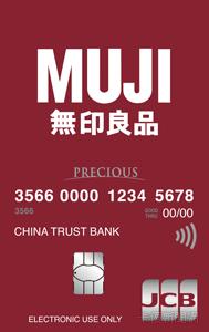 MUJI無印良品聯名卡JCB晶緻卡