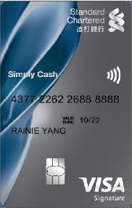 渣打銀行_渣打現金回饋御璽卡_VISA御璽卡