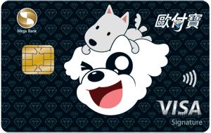 歐付寶悠遊聯名卡VISA御璽卡