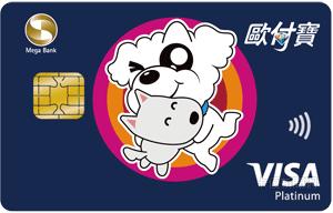 歐付寶悠遊聯名卡VISA白金卡