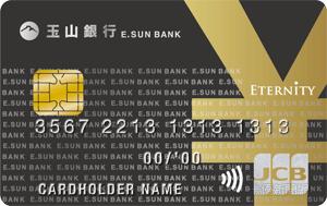 玉山雙幣信用卡(日圓/新臺幣)JCB極緻卡