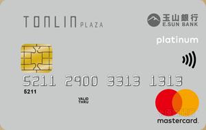 統領廣場悠遊聯名卡MasterCard白金卡