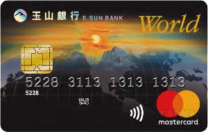 玉山世界卡MasterCard世界卡