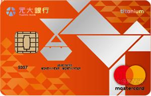 分享卡(原大眾)MasterCard鈦金卡