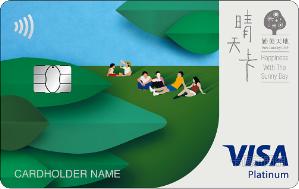 勤美天地聯名卡VISA白金卡