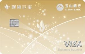 漢神巨蛋聯名卡VISA商務御璽卡